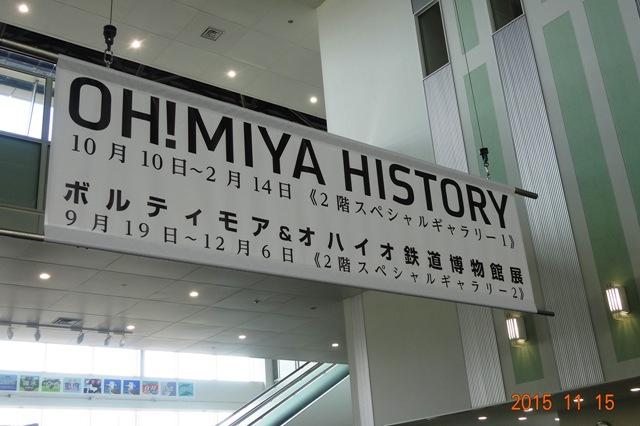 B&O鉄道博物館展 - 宗内科・循...