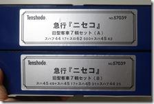 DSC02599