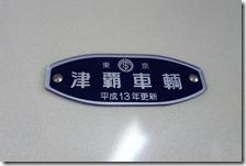 DSC09959 (2)